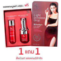 PCare Light poreless drop ขนาด 30ml แถมฟรี PCare The First Treatment Essence 1 ขวด ขนาด 30ml